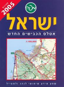 ספר מפות ישראלי