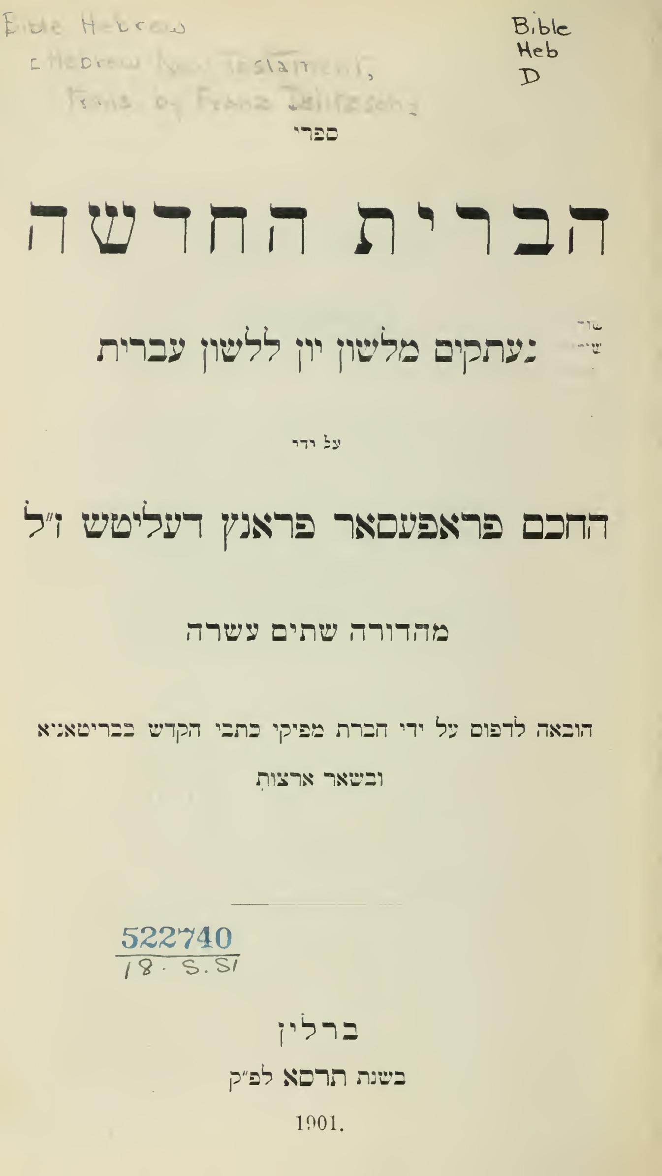 HEBRAICA INTERLINEAR DOWNLOAD GRATUITO BBLIA